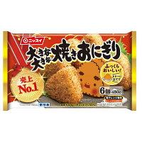 日本水産 R大きな大きな焼きおにぎり 6個(480g)