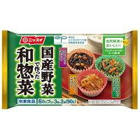 日本水産 国産野菜で作った和惣菜 3種x2個(90g)