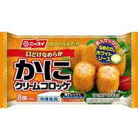 日本水産 R口どけなめらか かにクリームコロッケ 8個