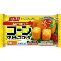日本水産 R口どけなめらか コーンクリームコロッケ 8個