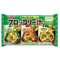 日本水産 ブロッコリー3種のおかず 3種x2個(90g)