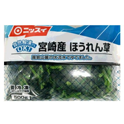 日本水産 宮崎産ほうれん草(自然解凍) 500g