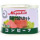 ノザキの脂肪分50%カットコンビーフ(100g)