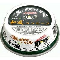 ノサキの和風コンビーフ(75g)