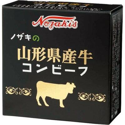 ノザキの山形県産牛コンビーフ(80g)