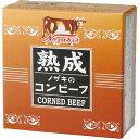 ノザキの熟成コンビーフ(80g)