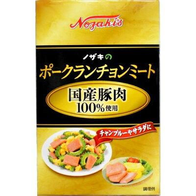 ノザキのポークランチョンミート 国産豚肉100%使用(140g)