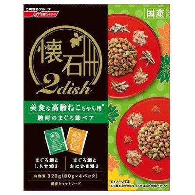 懐石2dish 美食な高齢ねこちゃん用 駿河のまぐろ節ペア(320g)