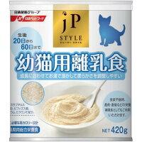 ジェーピースタイル 幼猫用離乳食(420g)