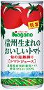 ナガノトマト 信州生まれのおいしいトマト 低塩 6缶パック 190X6