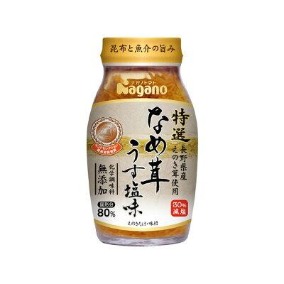 ナガノトマト 特選なめ茸うす塩味 180g