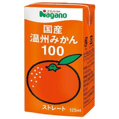 ナガノトマト 国産温州みかん100 125ml