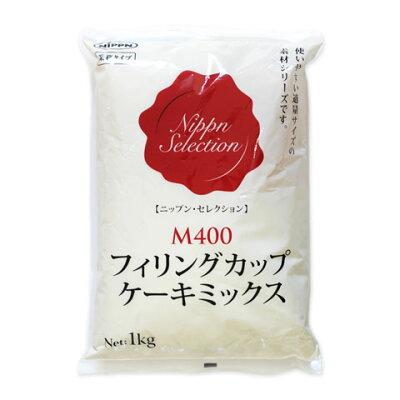 日本製粉 M400フィリングカップケーキ