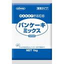 業務用 パンケーキミックス S690(1kg)