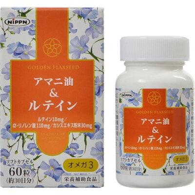 アマニ油&ルテイン オメガ3(60粒)