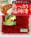 東海漬物 国産野菜100% カレーに合う福神漬 100g