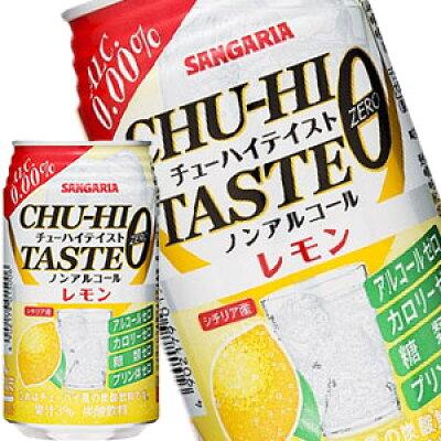 サンガリア チューハイテイスト レモン 350g