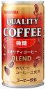 サンガリア クオリティーコーヒー 微糖 185g