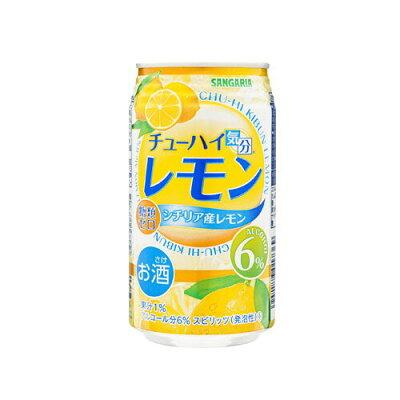 サンガリア チューハイ気分 レモン 350ml