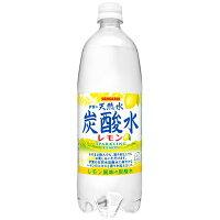 サンガリア 伊賀の天然水炭酸水 レモン 1L