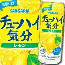 サンガリア チューハイ気分 レモン 缶 500ml