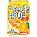 サンガリア ぷるっとゼリー オレンジ 280g×24本