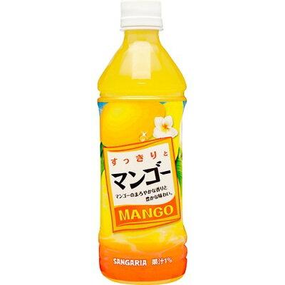 サンガリア すっきりとマンゴー(500ml*24本入)