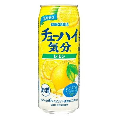 サンガリア チューハイ気分 レモン(500ml*24本入)