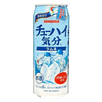 サンガリア チューハイ気分 ラムネ(500ml*24本入)