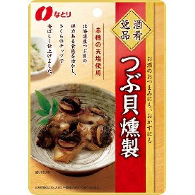 なとり 酒肴逸品 つぶ貝燻製(45g)