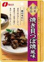なとり 酒肴逸品 焼き貝つぼ焼風味(52g)