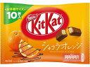 ネスレ日本 10枚 キットカット ミニ ショコラオレンジ