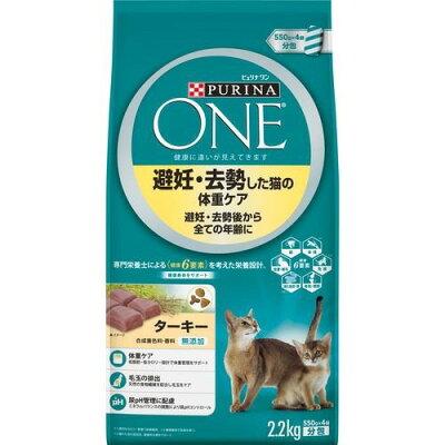ピュリナワン キャット 避妊・去勢した猫の体重ケア ターキー(2.2kg)