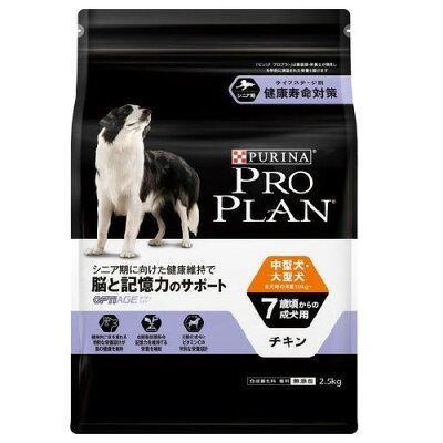 プロプラン 中型犬 7歳以上の成犬用(2.5kg)