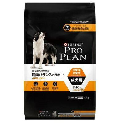 プロプラン ドッグ 中型犬・大型犬 成犬用 チキン ほぐし粒入り(12kg)