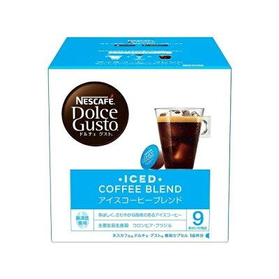 ネスカフェ ドルチェグスト アイスコーヒーブレンド 16杯分 CFI16002(1セット)