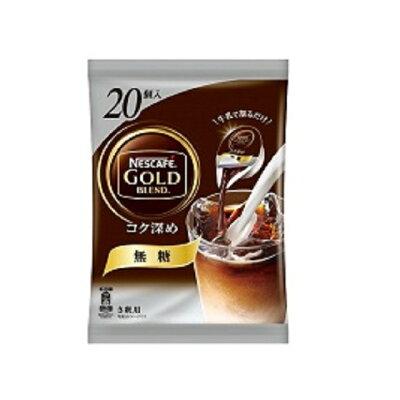 ネスレ日本 ゴールドブレンド コク深め ポーション 無糖20個