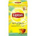 リプトン カフェインレスティー(20包)