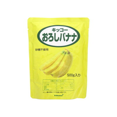 キッコーマン キッコおろバナナ500g-12