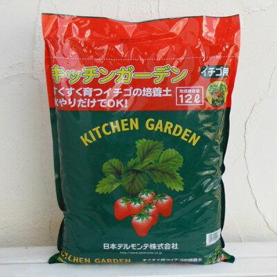 デルモンテ:キッチンガーデンイチゴ用(専用培養土) 12リットル