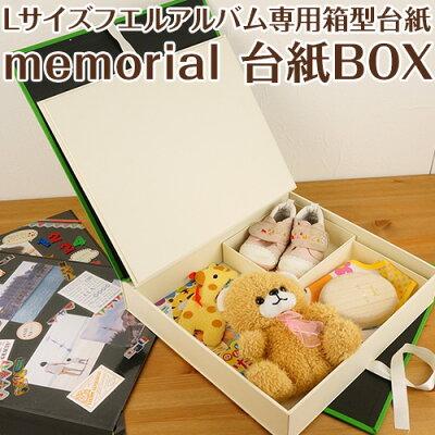 ネット ナカバヤシ フエルアルバム 収納箱 メモリアル台紙ボックス M-DA01 10P29Aug16