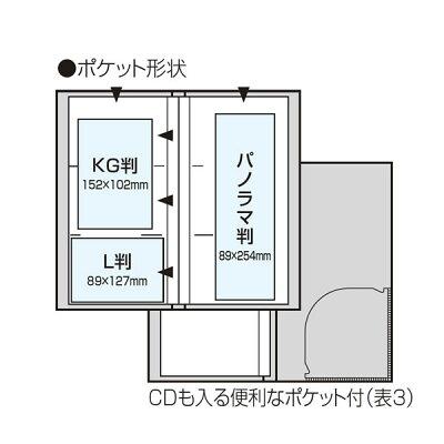 PMXポケットアルバム 溶着式/L・P・KG判3段 スヌーピー/A柄 PMX-120-8-1(1冊入)