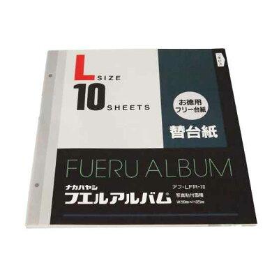 フリー替台紙 アフ-LFR-10(1コ入)