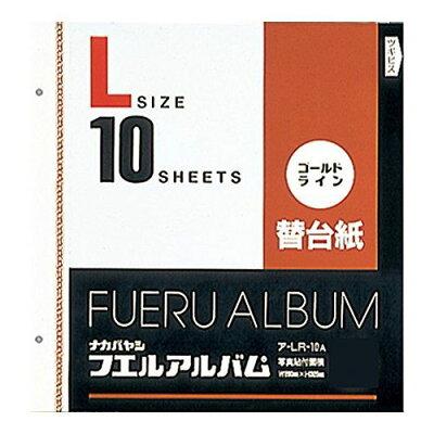 ゴールドライン替台紙 ビス式/Lサイズ  ア-LR-10A(10枚入)