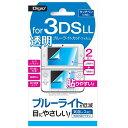 Digio2 ニンテンドー3DS LL用 液晶保護フィルム 光沢ブルーライトカット 2枚入 GAFLL-FLKBK