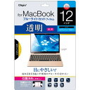 Digio2 MacBook用 液晶保護フィルム 12インチ 透明ブルーライトカットフィルム/光沢タイプ SF-MB12FLKBC(1枚入)