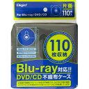 Digio2 Blu-ray対応DVD/CD不織布ケース 片面 110枚入(110枚収納) ブラック BD-003-110-BK