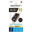 ナカバヤシ AppleWatch 44mm Series4用 液晶保護フィルム 極薄 光沢指紋防止 SMWAW441FLST