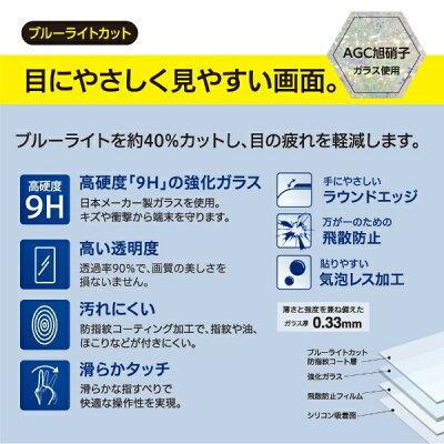 Digio2 Switch Lite用 液晶保護ガラスフィルム 光沢 BLカット GAF-SWLGFLKBC(1個)