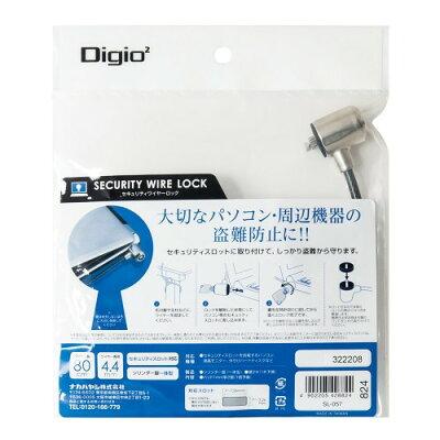 Digio2 セキュリティワイヤーロック セキュリティスロット対応 SL-057(1セット)